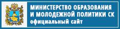 Перейти на сайт Министерства образования СК