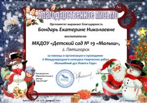 Благодарственное письмо _ Бондарь Екатерине Николаевне