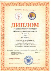 Диплом 3 степени Шматко Е.Д.2015 г.