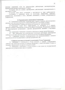 Предпоследняя страница Устава