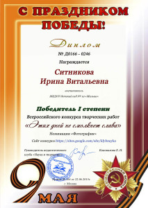 Ситникова Ирина Витальевна