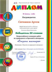 Ситников Артем