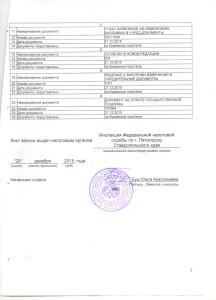Лист записи ЕГРЮЛ1