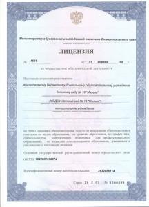Лицензия на образовательную деятельность 2016год 1 стр.