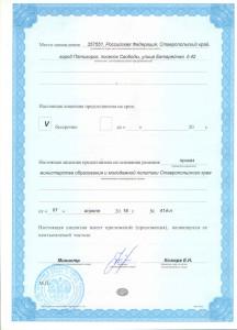 Лицензия на образовательную деятельность 2016год 2стр.