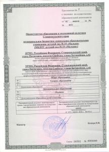 Приложение к лицензии на образовательную деятельность 2016год 1стр.
