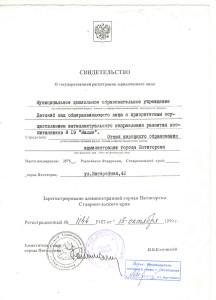 Свидетельство о гос. регистрации № 1144 РНП