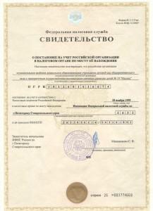 Свидетельство о постановке на учет Российской организации на налоговый учет
