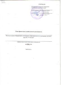 ПФХД 19