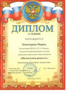 Пасхальная радость Диплом Пономаревой Марии